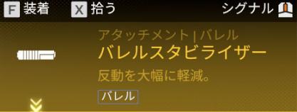 バレル スタビライザー 【Apex Legends】バレルスタビライザーの効果と対応武器【エペ】